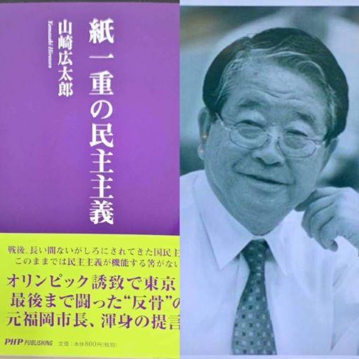 山崎広太郎元福岡市長