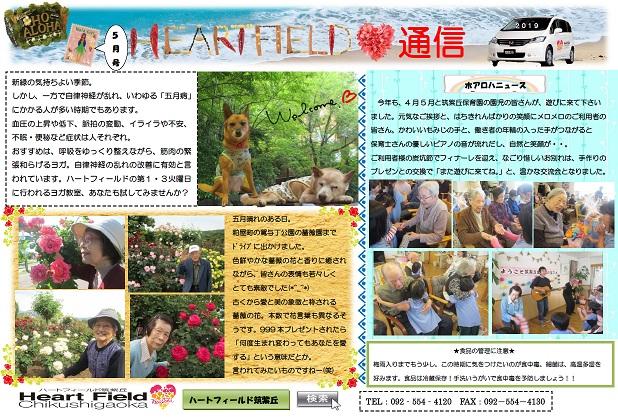筑紫丘保育園の皆さんが可愛い!