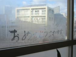 曇りガラスを〜♪手で…拭〜かず〜♪
