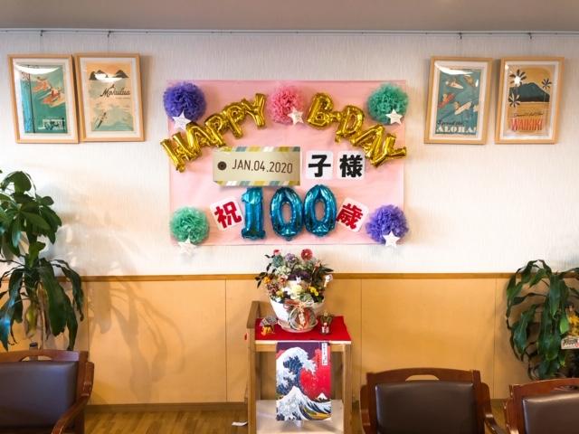 100歳おめでとうございます♪